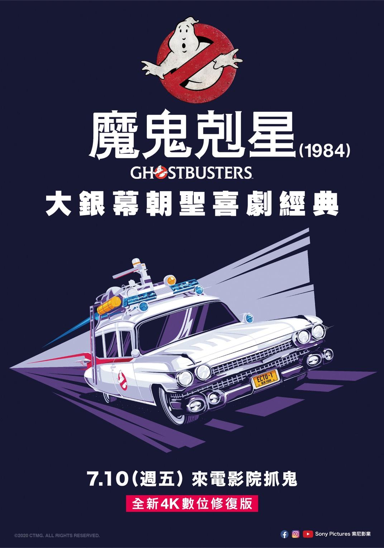 魔鬼剋星(1984)電影海報