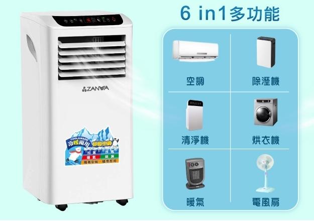 ▲ ZANWA一機涵蓋冷暖氣、風扇、除濕、空氣過濾和乾衣功能。( 圖片來源:Yahoo購物中心)