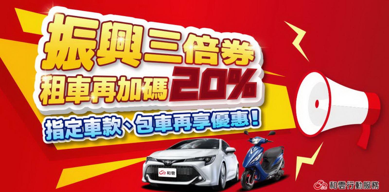 圖/持振興三倍券租車 和運加碼20%回饋。