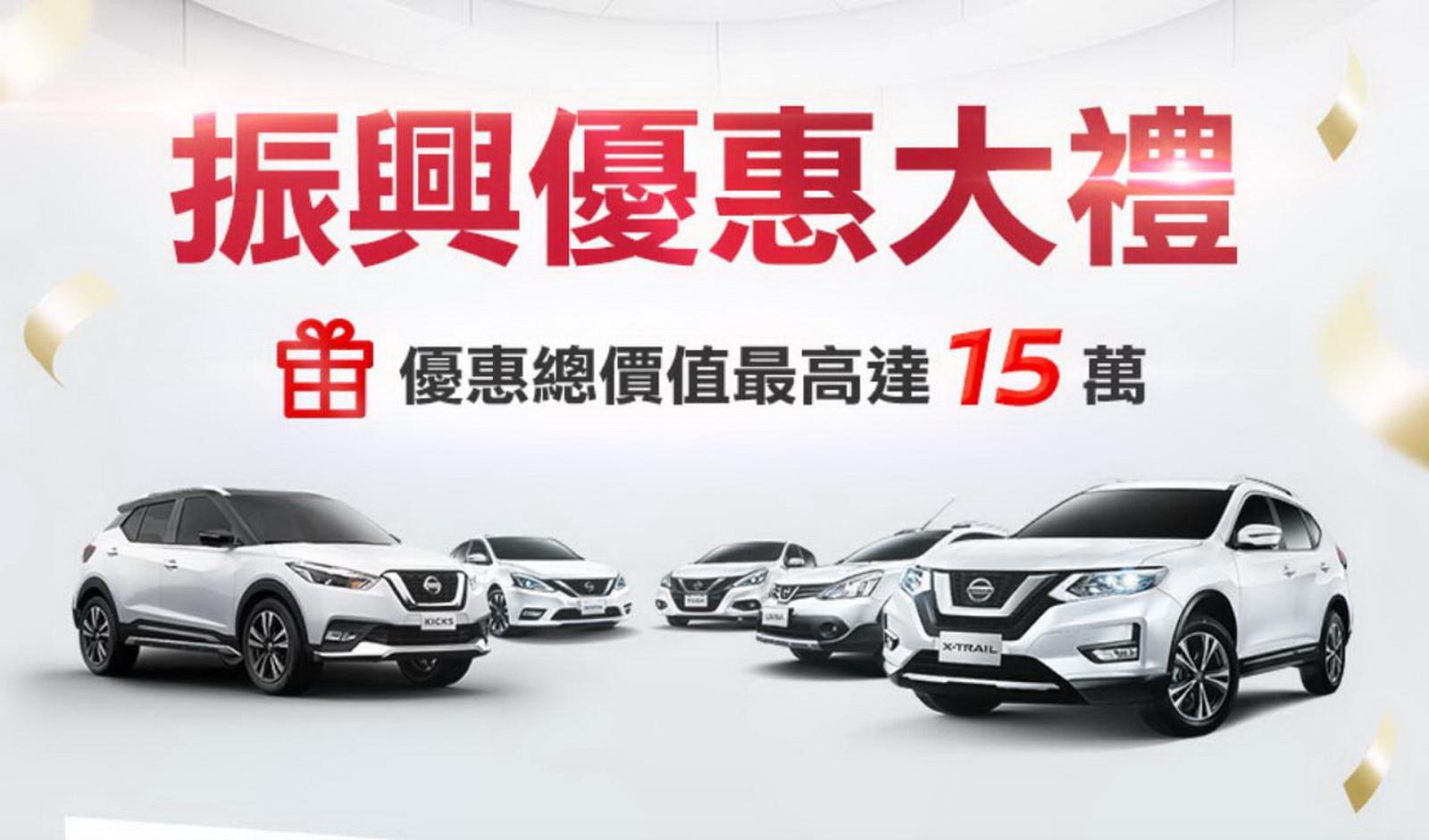 圖/Nissan振興優惠大禮優惠總價值最高達15萬。
