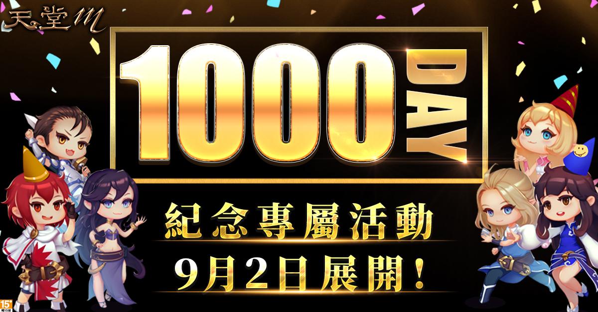 《天堂M》上市1000日紀念專屬活動將於9月2日展開