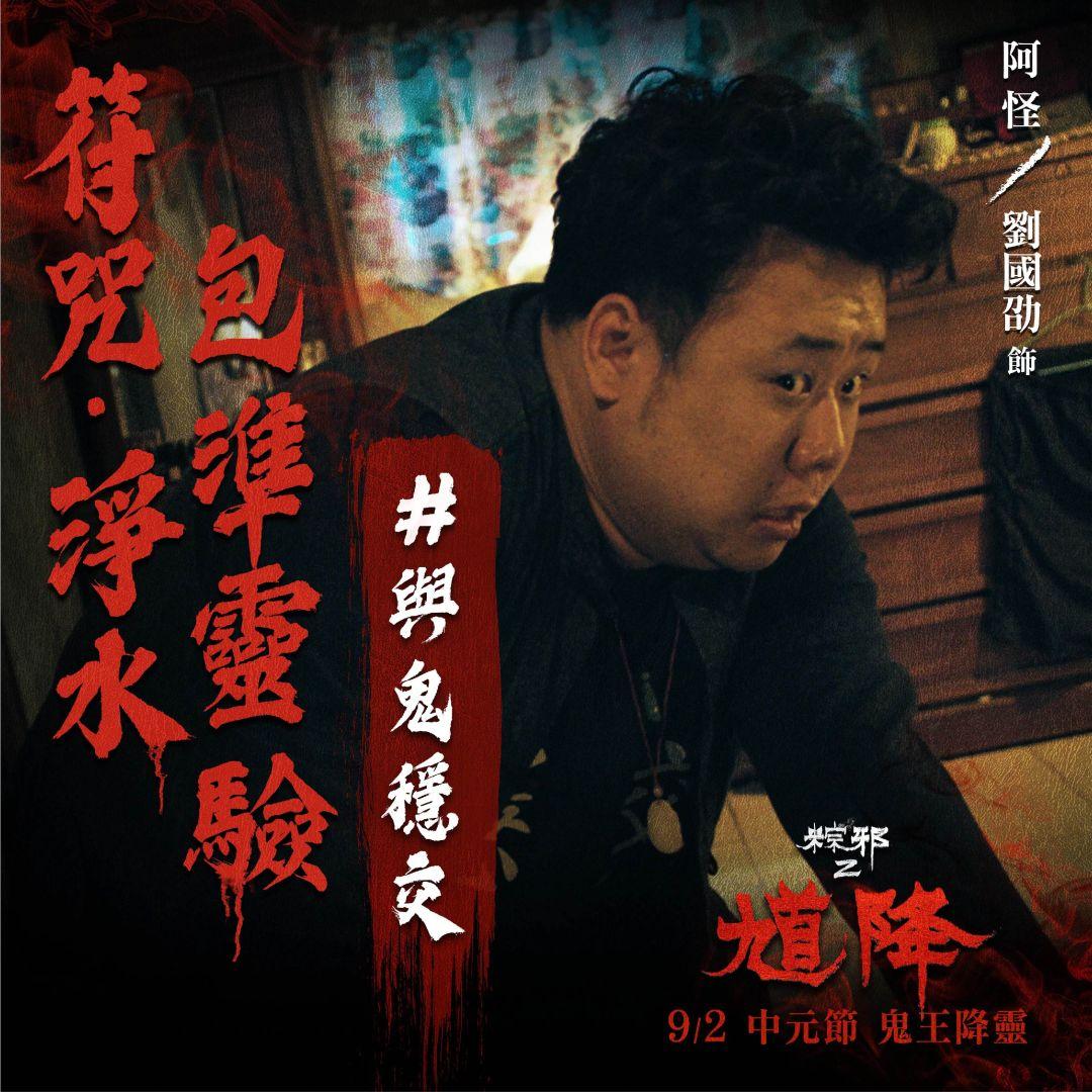 粽邪2海報個人款-劉國劭