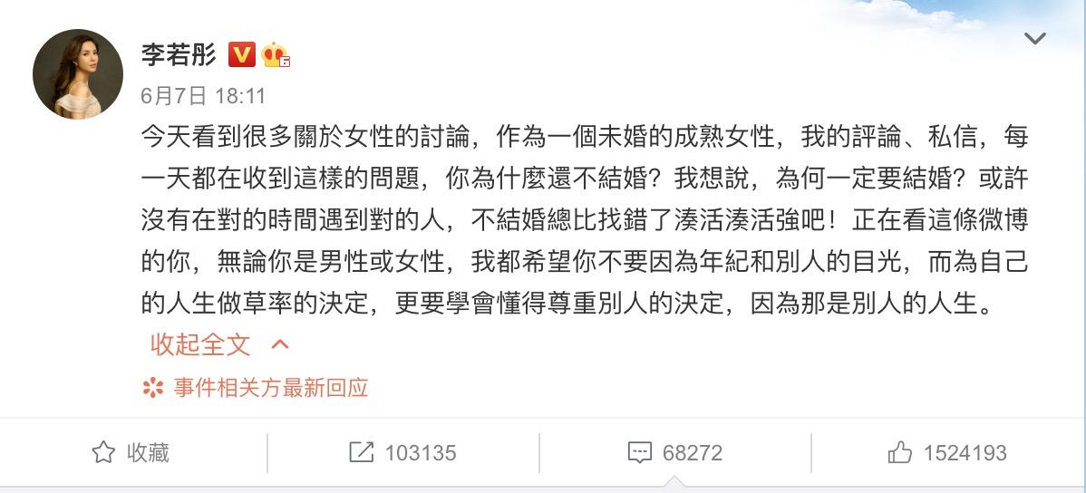 李若彤也時常開導網友,散發正能量