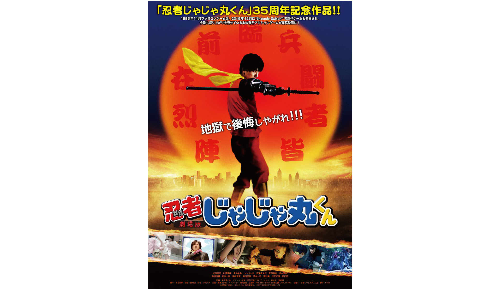jyajyamaru-movie