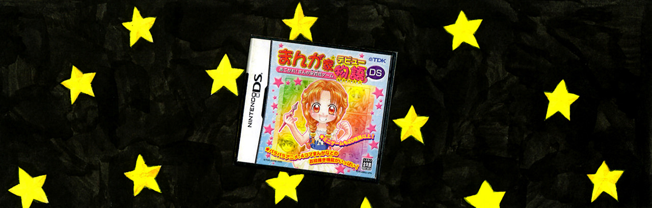 """Photo of There is an opportunistic development of Manga House debut story DS (2005) and it is for children: Ueken's """"Now that game!?"""" Vol.6-Engadget Japanese version"""