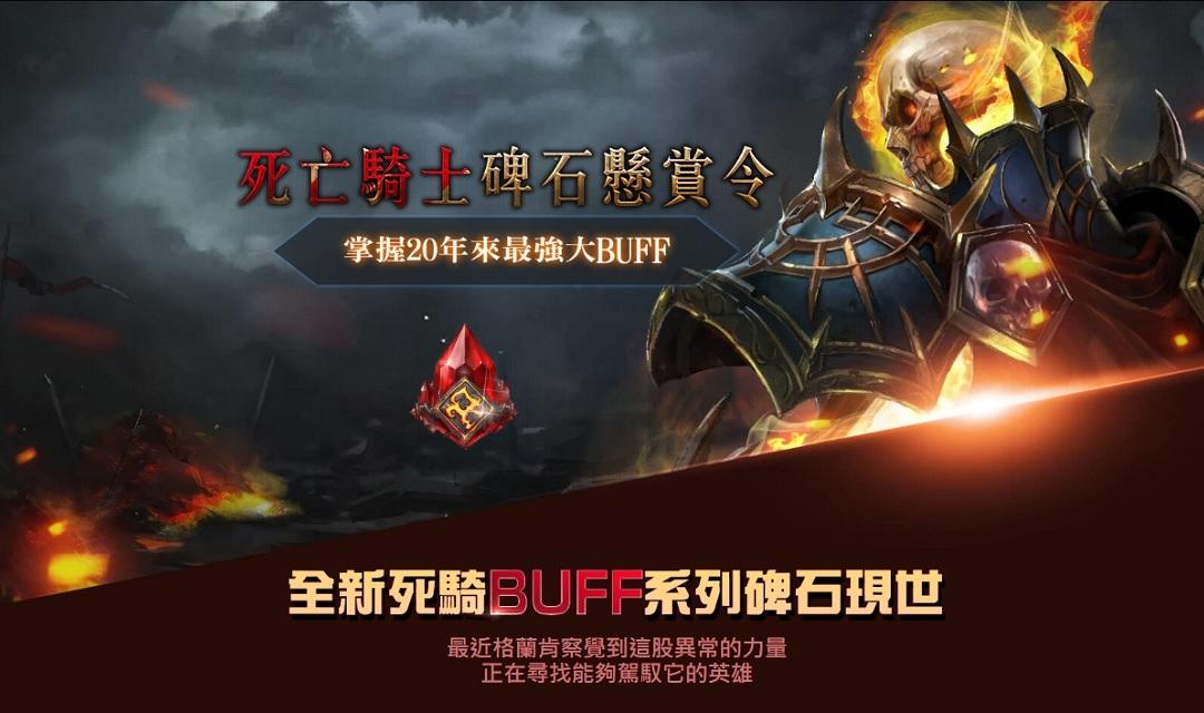 《天堂月免R》台灣獨家最強BUFF道具「死亡騎士碑石」
