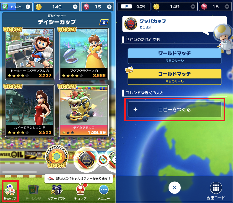 カート フレンド 対戦 マリオ 【マリオカート8デラックス】オンラインプレイ有料化について|ゲームエイト