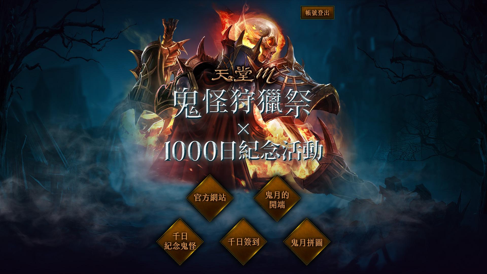 《天堂M》鬼怪狩獵祭x1000日紀念網頁活動將於8月26日開跑