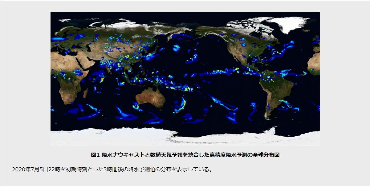 riken-and-jaxa-realtime-rainfall-forecast