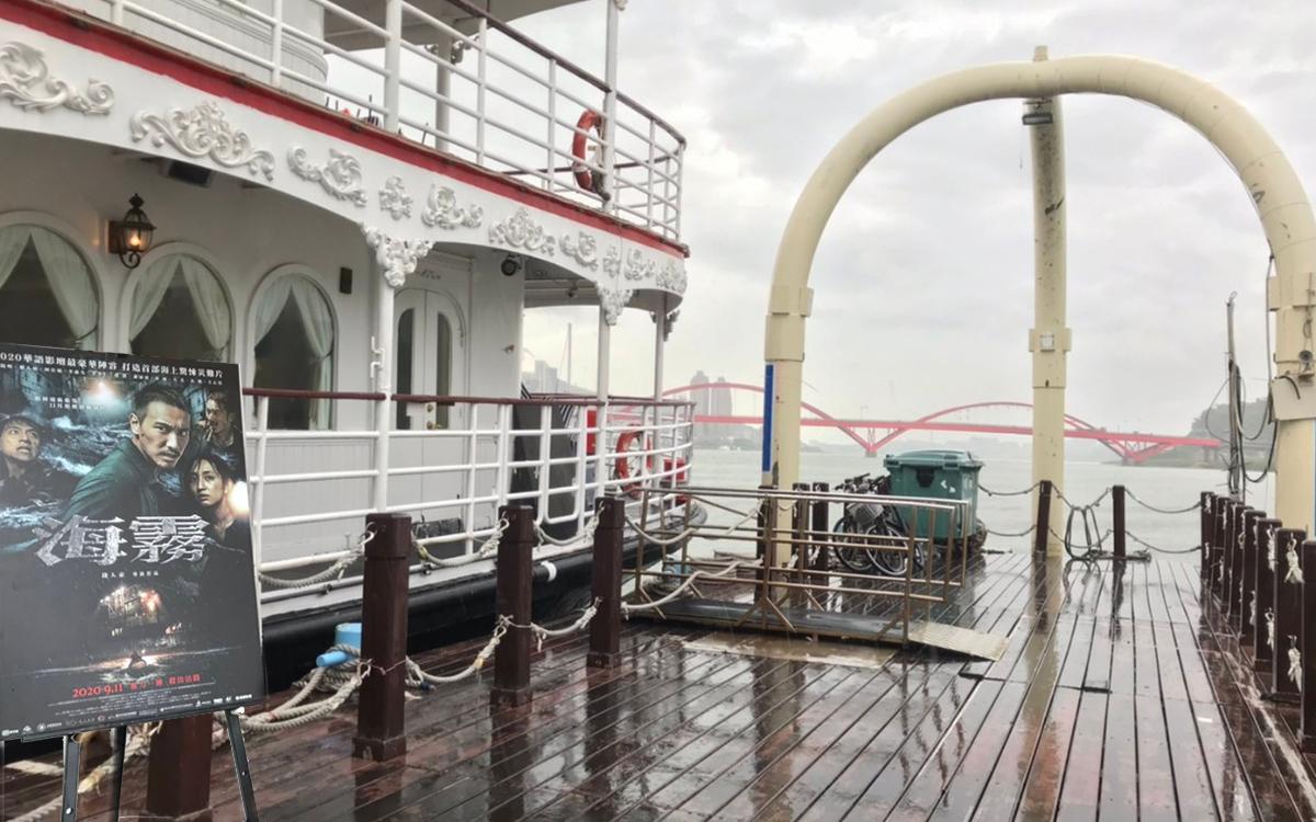 海霧記者會-眾藝人登船在關渡碼頭啟航