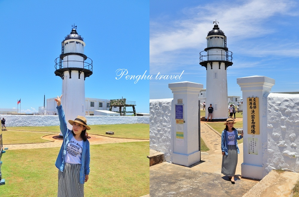 澎湖|漁翁島燈塔