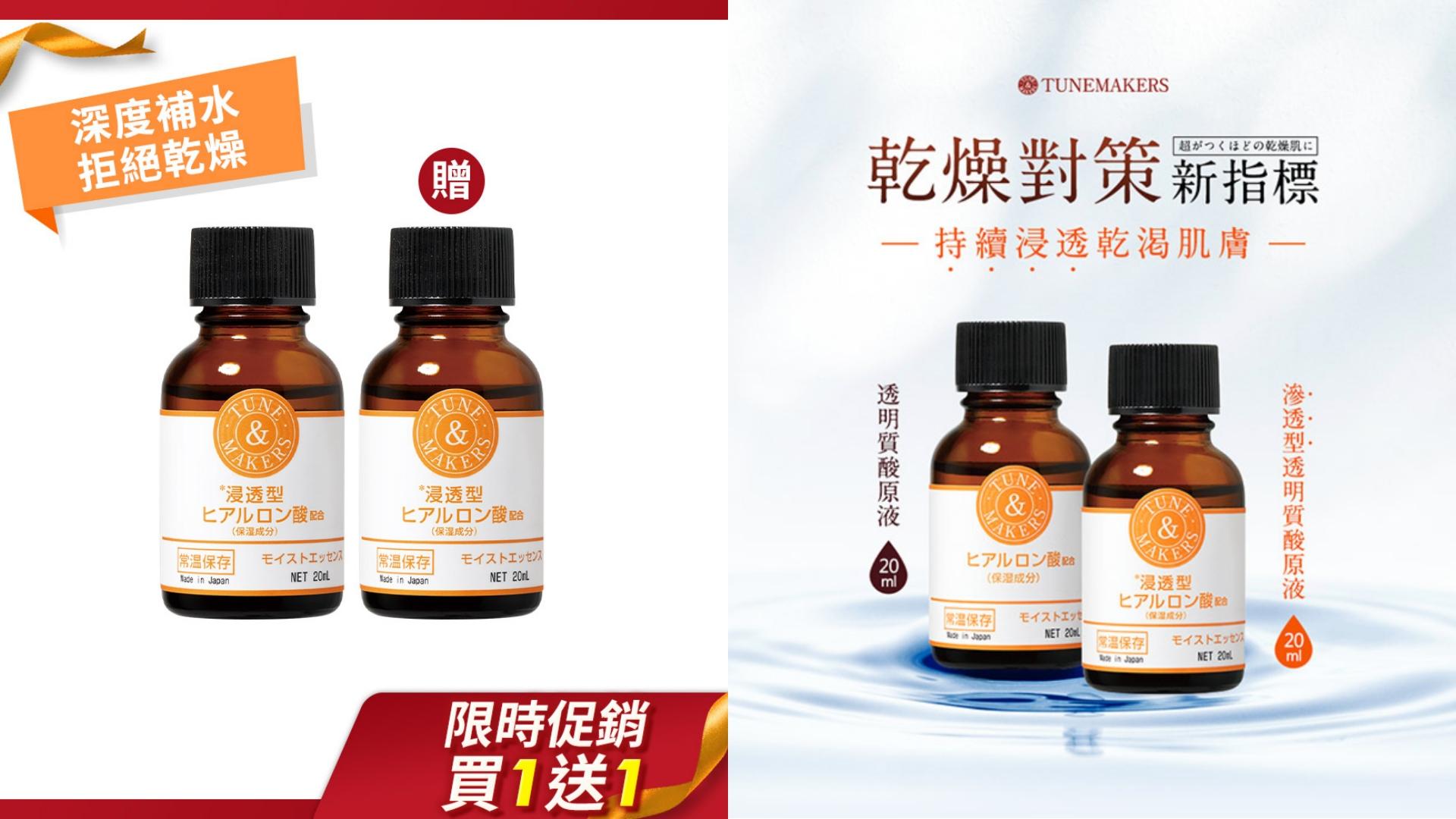 日本皮膚科醫師小林智子推薦,給肌膚最單純的保濕,捨去多餘添加物,無礦物油、無酒精、無人工色素。能幫助改善粗大毛孔、平衡出油、蠟黃膚況。