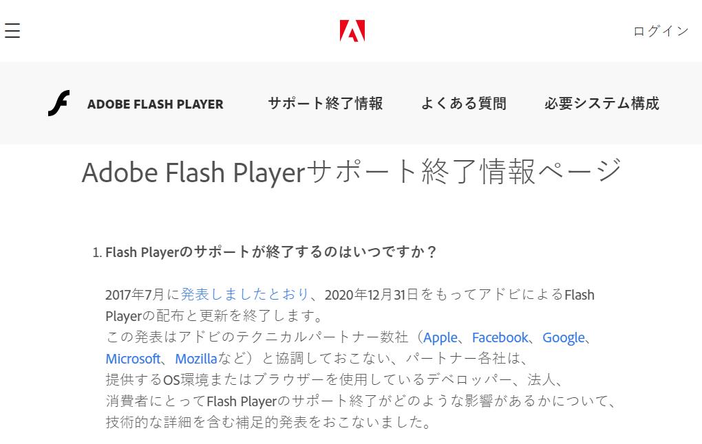 終了 Flash player