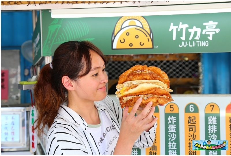 台南|竹力亭炸蛋蔥油餅