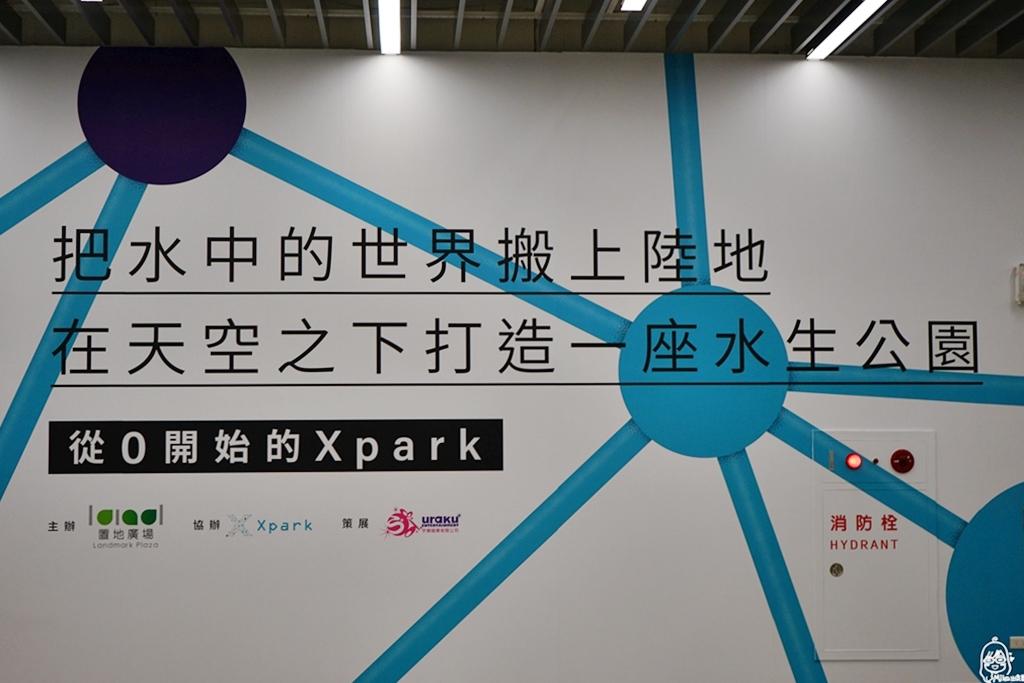 桃園中壢|Xpark水生公園