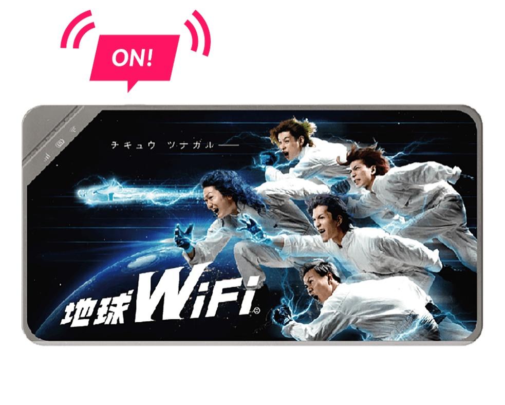 chikyu wifi