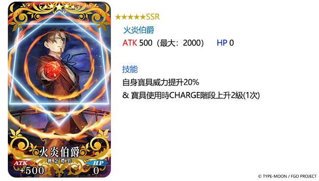 概念禮裝 ★5(SSR)火炎伯爵