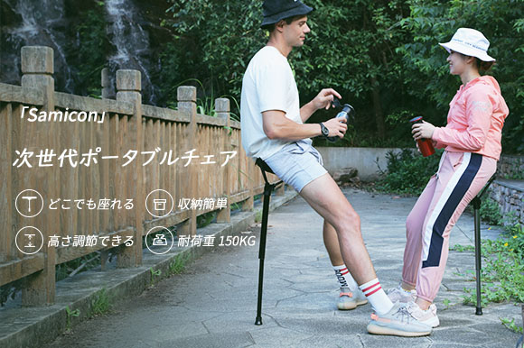 "Photo of Next-generation portable chair ""Samicon"" with a load capacity of 150 kg-Japan version of Engadget"