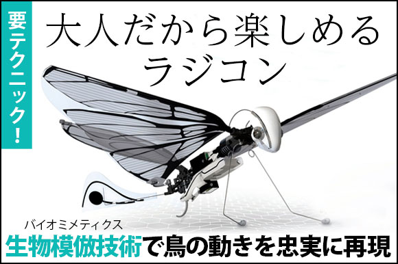"""Photo of Feeling like manipulating a real bird. Radio-controlled airplane """"MetaFly'' for adults-Engadget Japan version"""