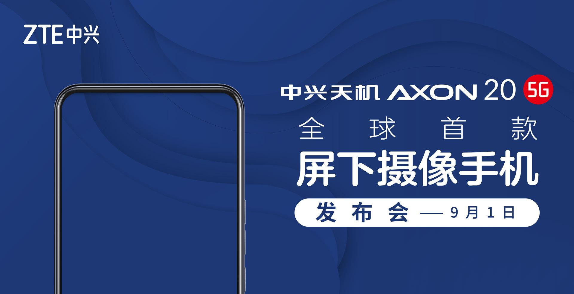 ZTE Axon 20 5G