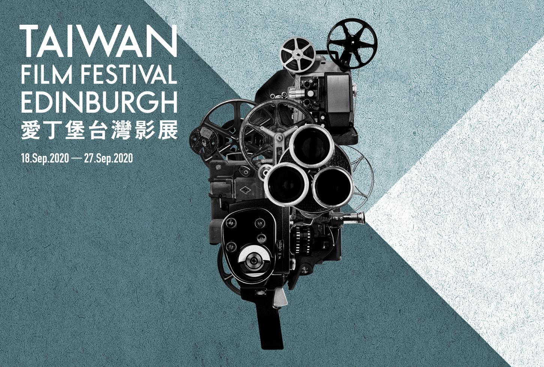 第一屆「愛丁堡臺灣影展」推出各世代重量級導演作品,單元類型亦豐富多元,加上跨英法台策展人線上論壇等活動,誠意十足