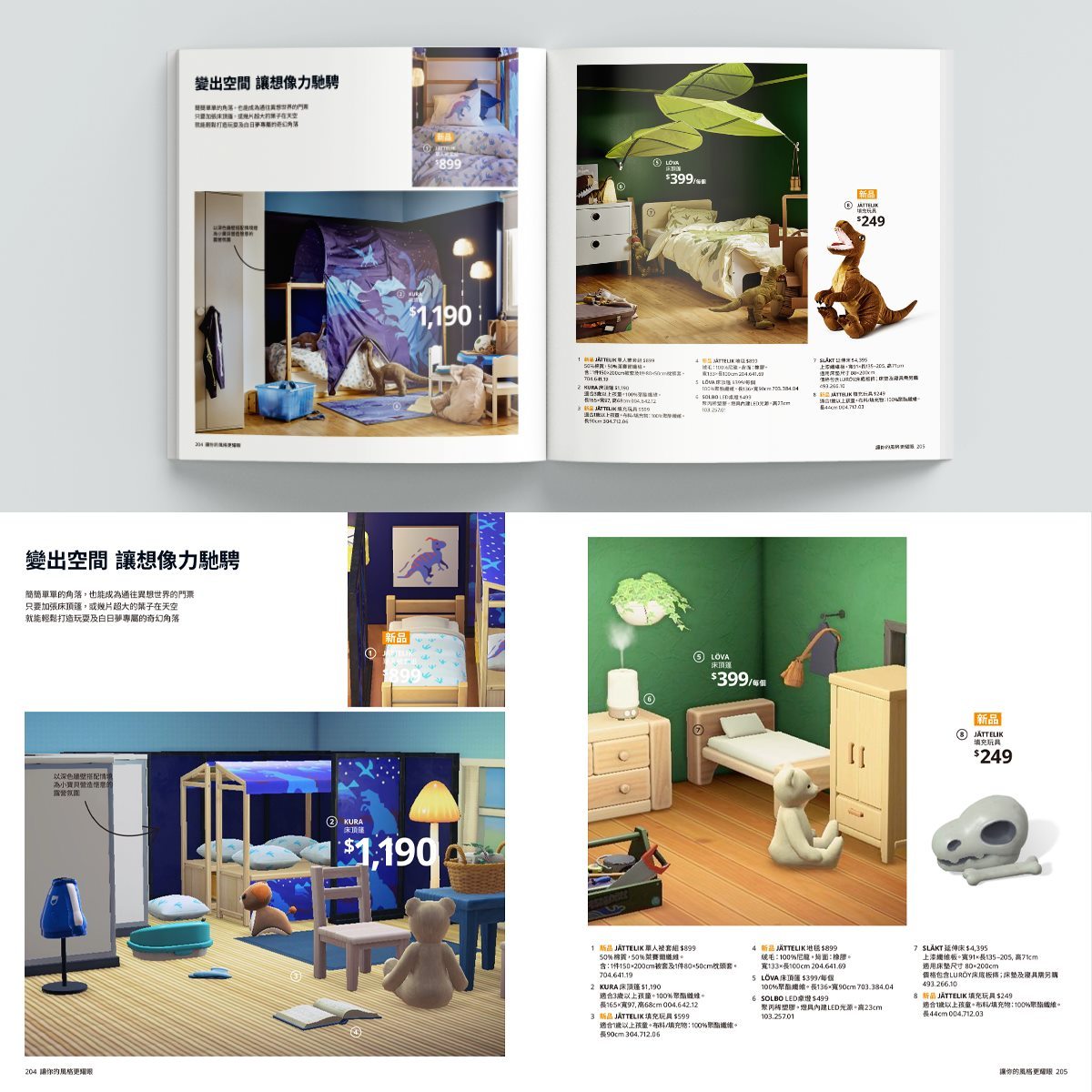 IKEA TW x Animal Crossing