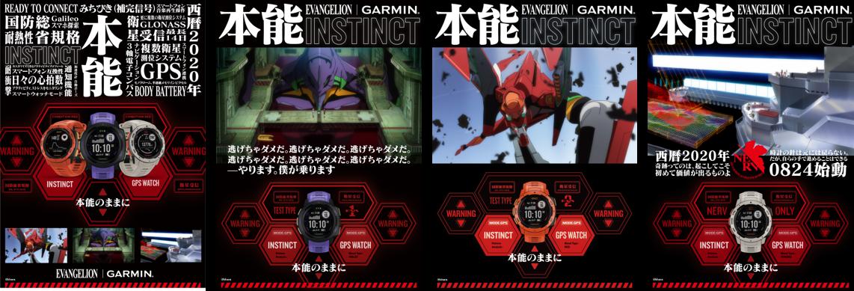 Garmin Instict Evangelion Edition