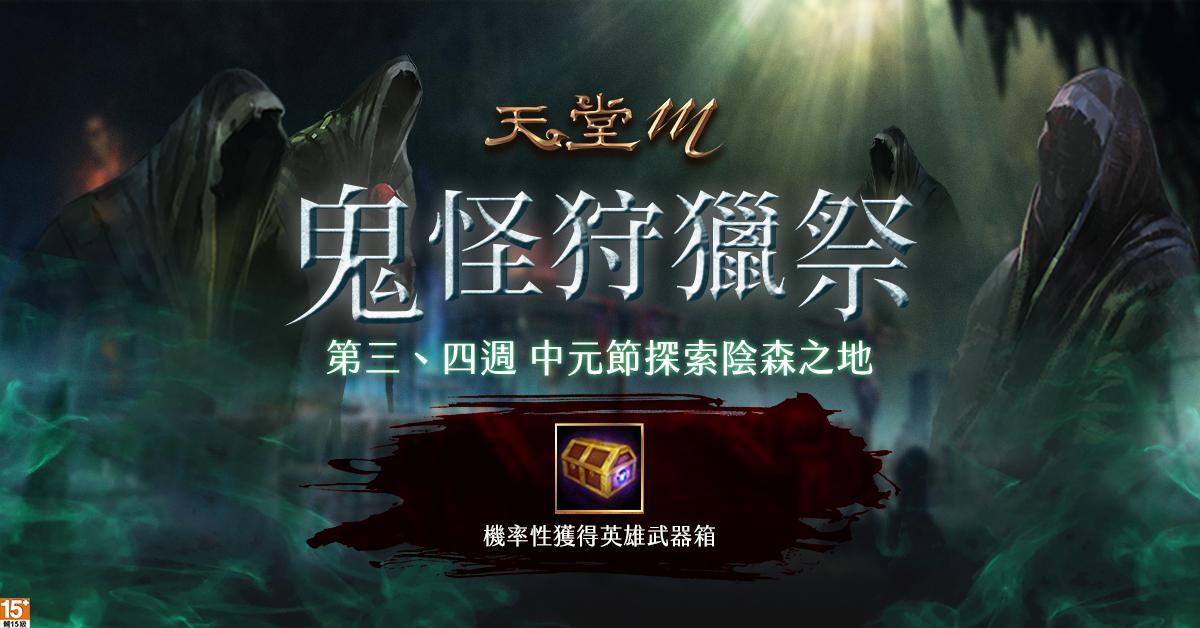 《天堂M》台港澳獨家「鬼怪狩獵祭」第三、四週更新釋出
