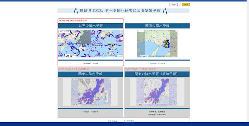 理研による降水予報ページ