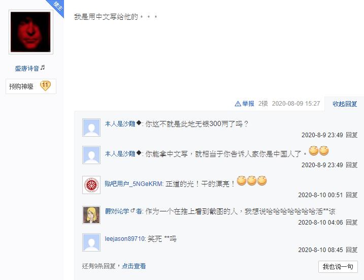 反而被其他中國網友嘲笑