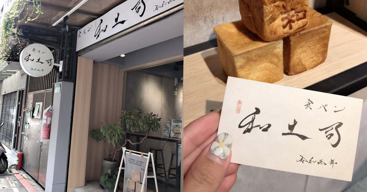 使用頂級日本鳥越麵粉與法國熟成奶油,並結合台灣在地食材,台灣鮮乳坊的鮮乳及龍眼蜜製作。