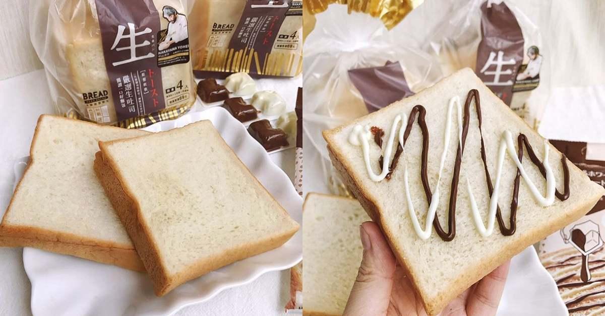 嚴選日本優質麵粉與歐洲頂級純淨鮮奶油,經過兩次發酵、熟成並低溫烤焙,造就絲滑且富有彈性的口感的美味吐司