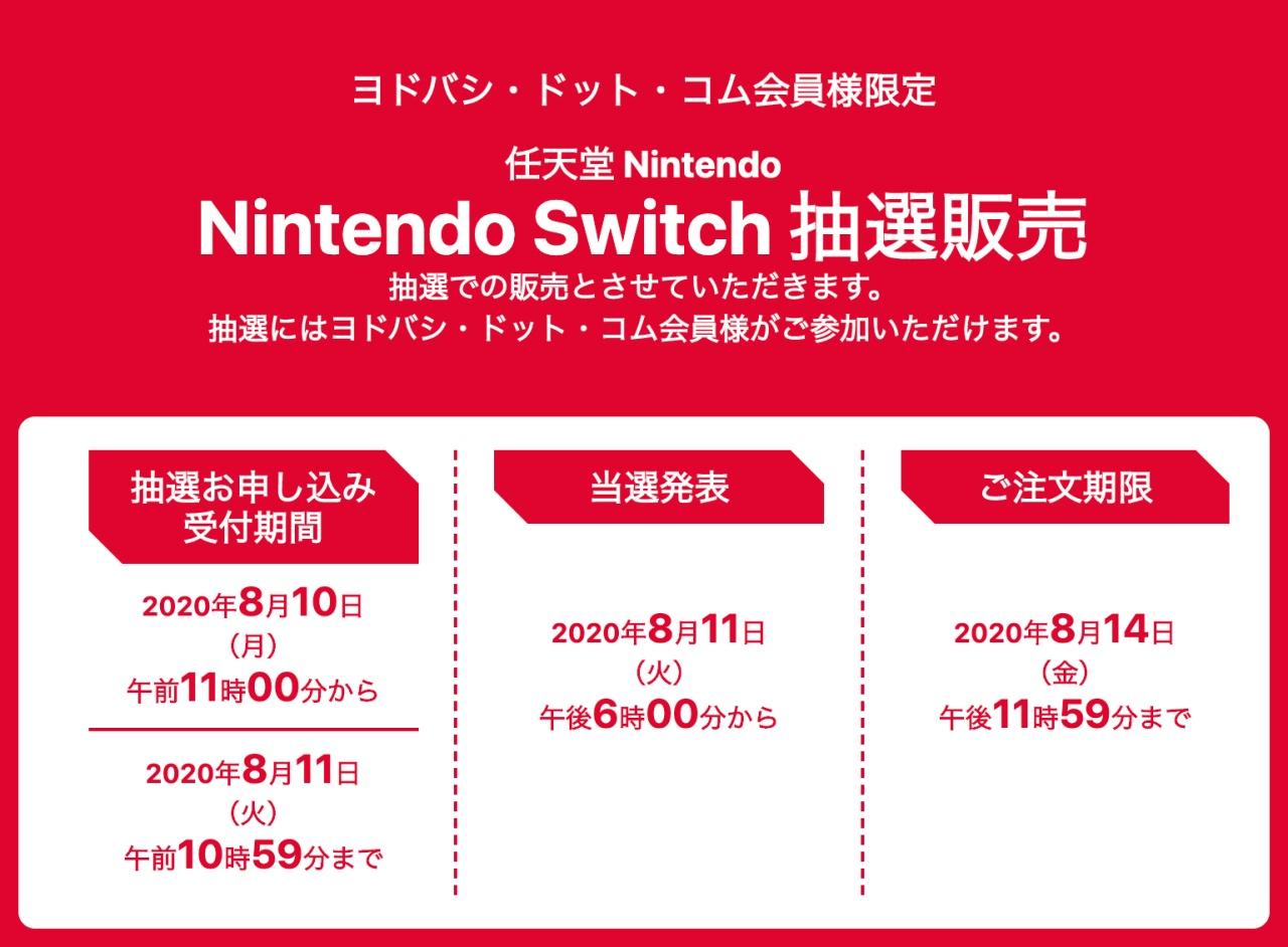 nintendo switch yodobashi