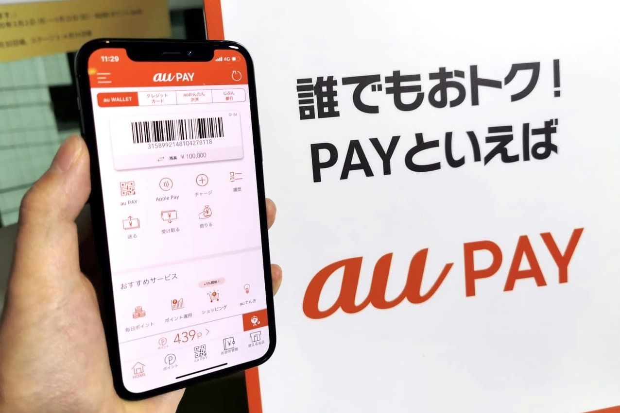 UNIQLO au PAY