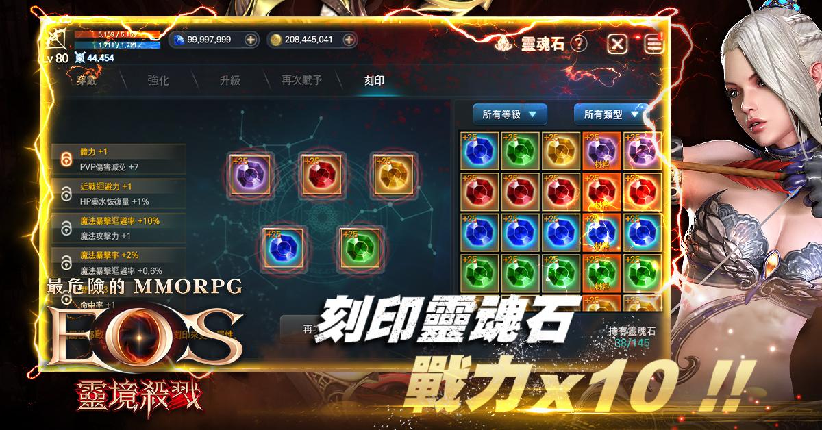 《靈境殺戮》刻印靈魂石 戰力x10!!