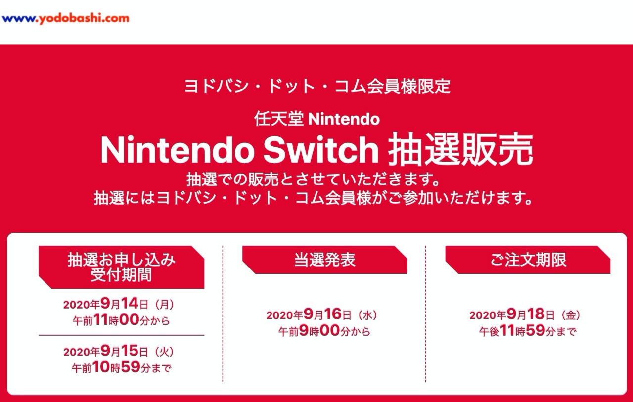 Yodobashi Nintendo Switch