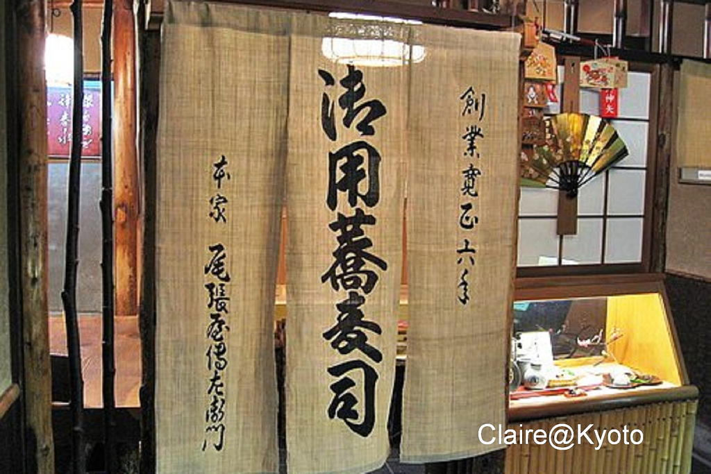 本家尾張屋本店 (Photo by clairechou from Soba restautant Honke Owariya in Kyoto, License: CC BY 2.0, 圖片來源commons.wikimedia.org/wiki/File:Noren_at_a_soba_restaurant_by_clairechou_in_Kyoto.jpg)