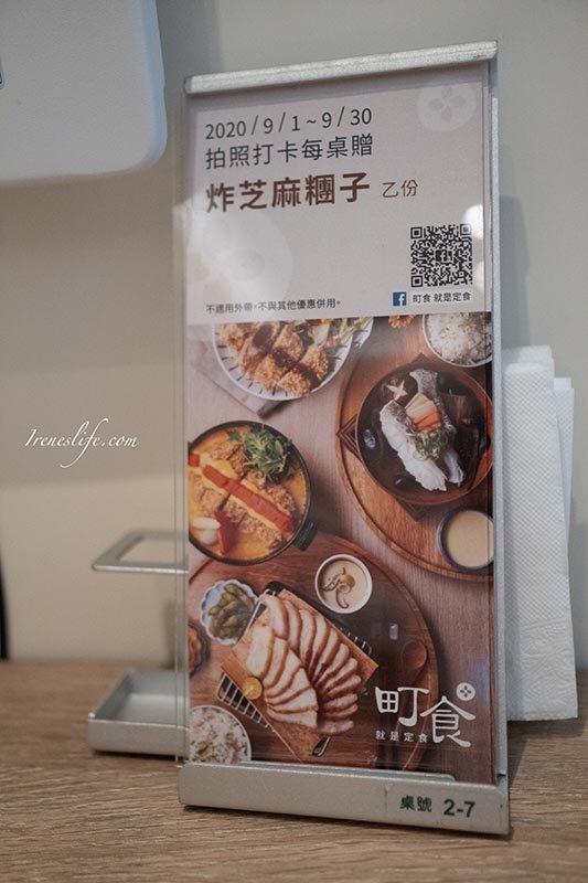 王品新品牌|町食就是定食