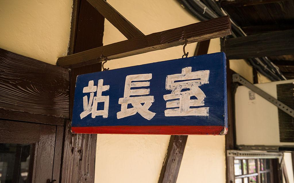 追分車站 (Photo by billy1125 from Taiwan, License: CC BY 2.0, Wikimedia Commons提供, 圖片來源commons.wikimedia.org/wiki/File:追分車站_(14062753715).jpg)