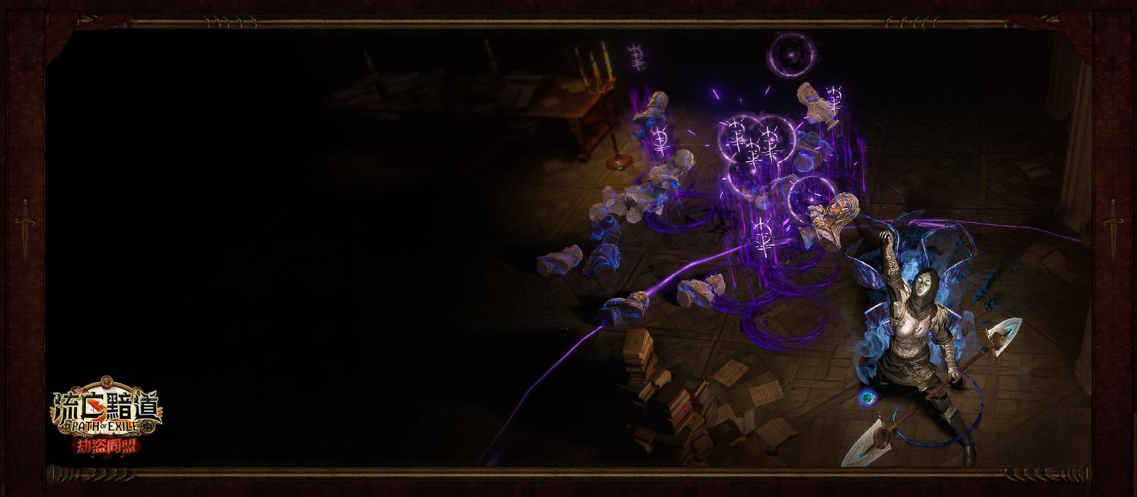 全新型態的道具附魔「武器」和「胸甲」也可在「劫盜之星」任務中取得
