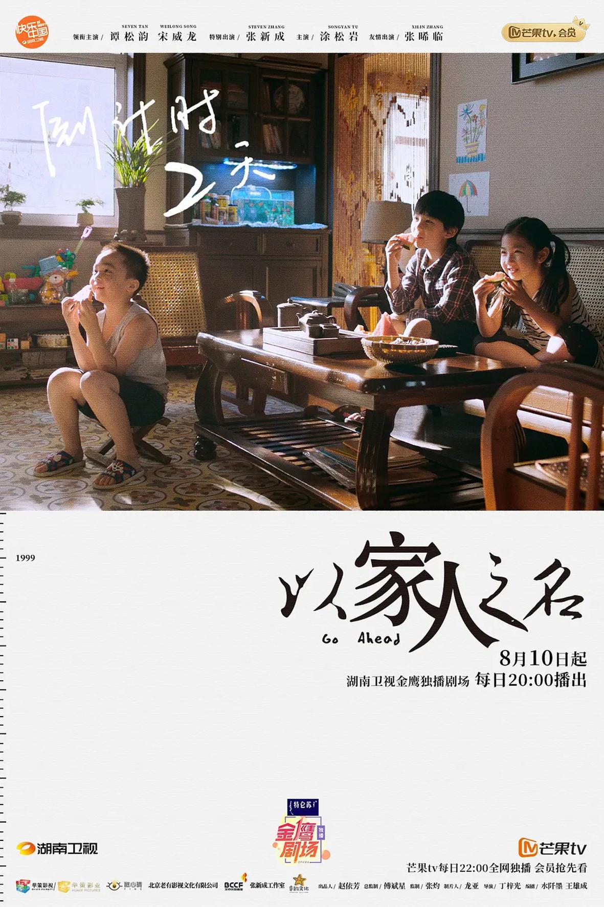 官方海報-主角三人童年款