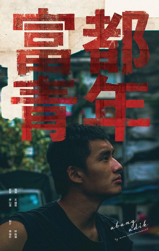 金馬創投百萬首獎《分貝人生》製片王禮霖轉任導演的《富都青年》,由金馬影后李心潔擔任監製。