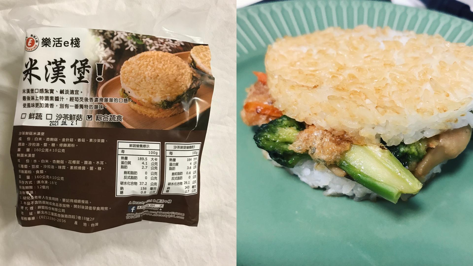 樂活e棧的料理通通秉持著低油、低鹽、低卡原則,體內環保好健康!而鮮蔬米漢堡使用嚴選台灣在地白米夾入蔬菜