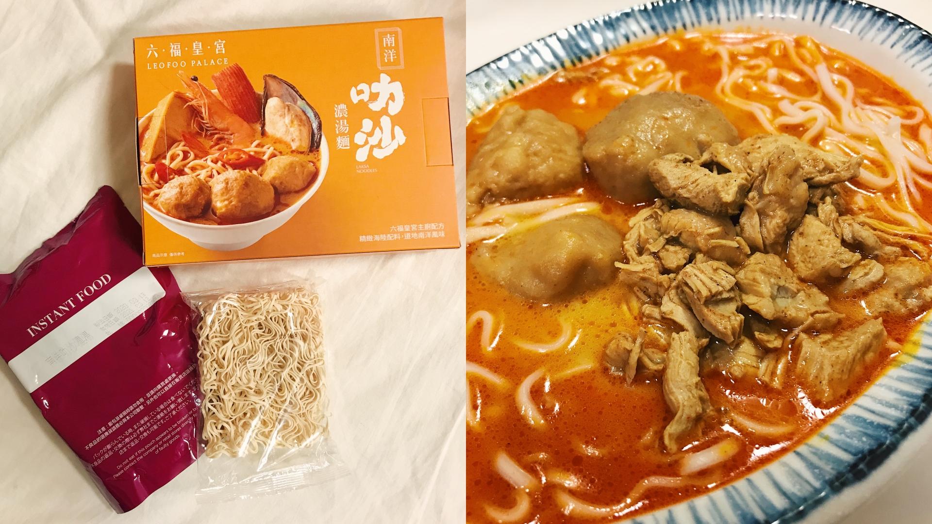 來自新加坡主廚的獨家配方,以薑黃、椰奶和香茅等多種辛香料熬煮而成的湯頭,吃起來有點微辣卻不刺激,在微涼的天氣喝起來溫溫的很舒服!