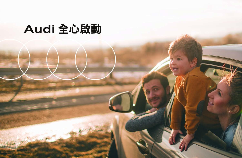 圖/Audi「心服務 從心啟航」。