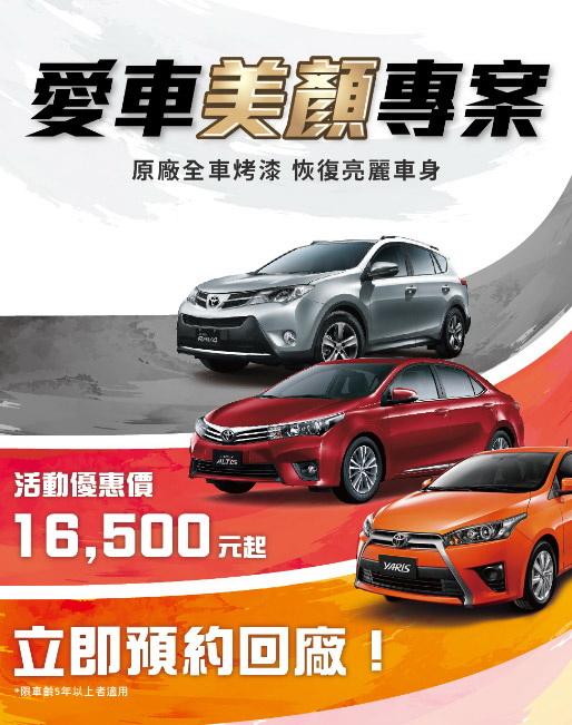 圖/Toyota「愛車美顏專案」。