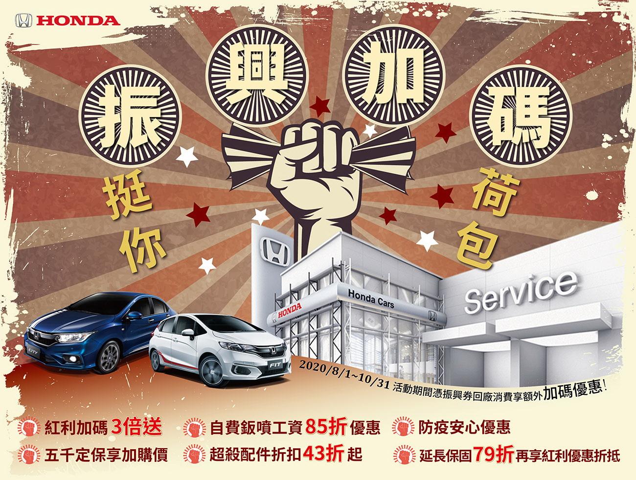 圖/Honda Care+「振興加碼 挺你荷包」。