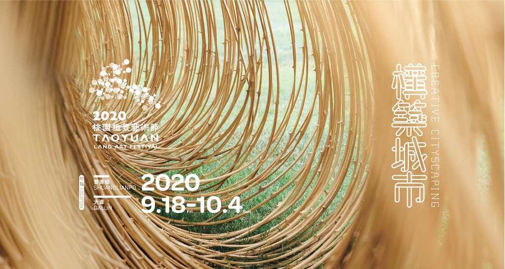 2020桃園地景藝術節(圖片來源:桃園市政府)