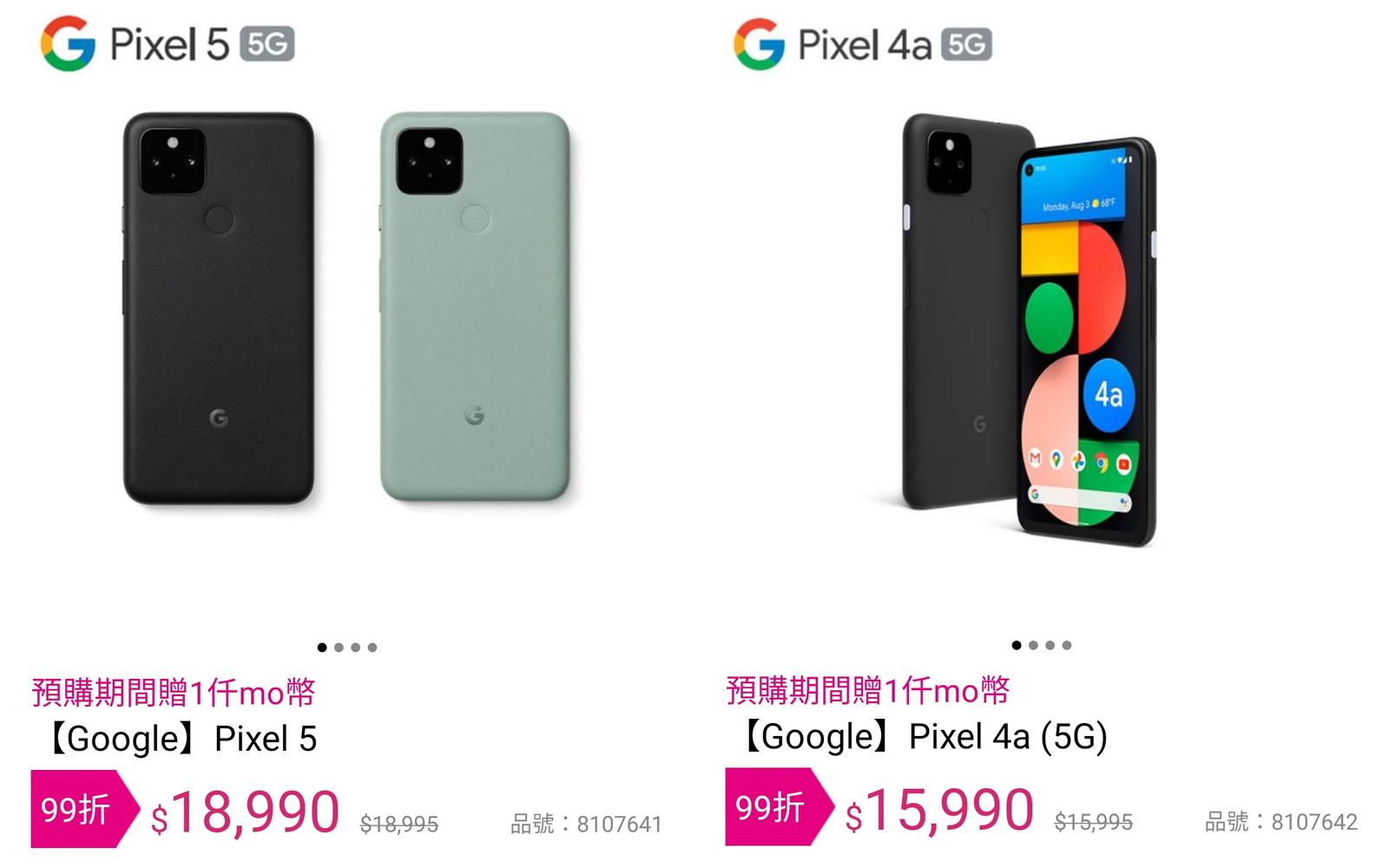 Pixel 5 / Pixel 4a 5G Taiwan price