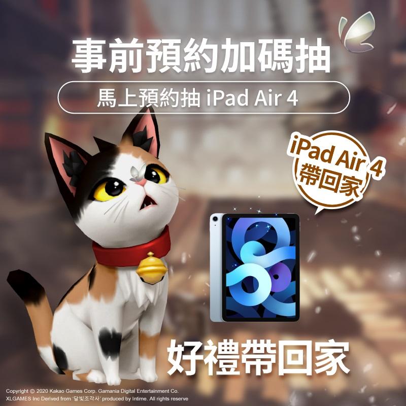 《月光雕刻師》事前預約加碼抽iPad Air4